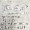 【フェイバリスト】理想を書き出して実現する!