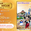 UCC|2020 COFFEE DREAMキャンペーン