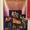 NT Liveデビュー!『リチャード2世』