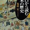 🗾20〕─1─日本民族の祖先は南方系海洋民の縄文人。縄文時代の人口。~No.60No.61