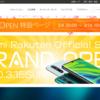 【2020年3月19日22時52分更新】Xiaomiオフィシャルショップが楽天に開店