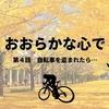 おおらかな心で 第4話「自転車泥棒」