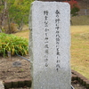 万葉歌碑を訪ねて(その906)―滋賀県近江市の山部神社の赤人の歌碑は明治十二年に建てられた