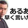 """シージャム会計報告@小浜市""""まんまや""""さん"""