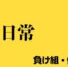 おすすめのブログ紹介マイナス人間向け