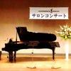 【フルートサロン ブログ】6/4(日) 大人のフルート&ピアノ サロンコンサート開催いたします♪