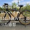 初めて買ったクロスバイク「LIG MOVE」に乗った感想