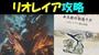 【モンハンライズ】 リオレイア攻略 〔女王様のお通りだ〕 ハンマー 【モンスターハンターライズ】