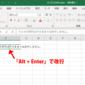 【Excel】セル内の文字列を改行する