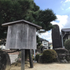 京都・武蔵の旅④一条寺下り松