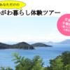 香川県移住体験ツアー1: 準備編