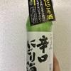 新潟県『越の白鳥 辛口にごり酒 活性生』チャチな酒を全て吹っ飛ばす問答無用のパワー!こいつは日本酒界のストロングゼロだ!