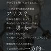 【シノアリス】 現実篇 くるみ割り人形の書 二章 ストーリー ※ネタバレ注意