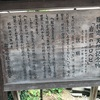 【山口県岩国市】岩国白蛇神社