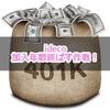 idecoの最低運用費は5000円+信託報酬!?加入年数をできるだけ延ばす方法!