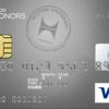 ヒルトン・オーナーズVISAプラチナカードはお得なのか?年会費とステータスを調査!迷ってるなら年始に作るのがおすすめ