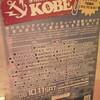 ストリートスタイルミュージック神戸〜神戸ホエール&HOTLINE2008 関西ファイナル