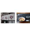 【徹底比較】「ぜんや」@新座駅 VS 銘店伝説 極魅@チルド麺【徹底比較15杯目】