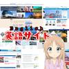 【インターネット】英語版サイトが秀逸な件