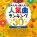 ピアノソロ 今弾きたい!! みんなが選んだ人気曲ランキング30~Lemon~入荷
