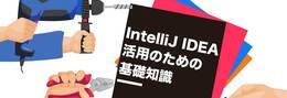 IntelliJ IDEAをもっと便利で使いやすく! つまずきがちな設定や、便利な機能を細かに解説します。
