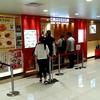 【関空グルメ】どうとんぼり神座のラーメンが関空で食べられる!