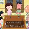 ちびまる子ちゃん 2017年9月24日放送 雑感 ヒロシも昔はイケメンだったのだ。