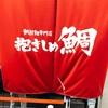 【大阪】元フレンチシェフがつくるラーメン『抱きしめ鯛』