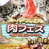肉フェス in 京セラドーム大阪