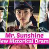 ミスターサンシャイン:韓国歴史ドラマは親日ドラマ!?
