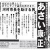 減税日本ナゴヤ市議団団長 浅井康正