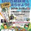 幻の路線【五新線】で開催「第5回 木レールイベント〜君のミニ列車を走らせよう!!〜」