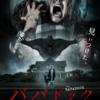 ババドック 〜暗闇の魔物〜 怖い絵本の怖くない映画