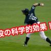 【たのトレ野球雑学】球速アップに有効?遠投の科学的効果。