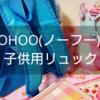 NOHOO(ノーフー)の子供用リュックはめちゃくちゃ可愛い!