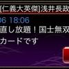 戦国炎舞 2000日~ついに後衛カード登場しちゃいました~