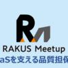 【Meetup】SaaSを支える品質担保術/レガシーコード、アーキテクチャ、EOL
