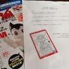 講談社 「週刊 鉄腕アトムを作ろう!」ATOM特製QUOカード が当選