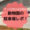 【仙台の動物園に車で行ってきた!】ズーパラダイス八木山の駐車場は『西門』に隣接されてます!