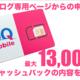 本家「UQモバイル」のキャンペーンで、最大1万円以上のキャッシュバックを貰おう!代理店経由ではないUQモバイルキャンペーンはここ。