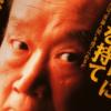 たった500円で自分の常識は爆発した。