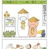 『函館本線へなちょこ旅2』
