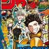【ネタバレ感想】週刊少年ジャンプ 2020年2号