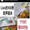 Liao168 購入&活用術!!すぐできる通読カード👍✨