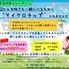☆☆災害対策キャンペーン☆☆
