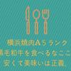 横浜焼肉A5ランク黒毛和牛を食べるなここ!安くて美味いは正義。