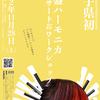 【公演情報】11/28(土)岩手「ピアノニマスin盛岡 鍵盤ハーモニカコンサート&WS」@パンプルムゥス