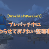 【World of Warcraft】拡張リリース前にしておきたい整理事項!