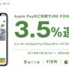 VIEWカード+Apple Payで3.5%還元開始 ただしVISAは難あり