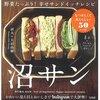 野菜たっぷりの「わんぱくサンド」が面白そうで美味しそうでした。火付け役は「沼サン」だそう - NHK『あさイチ』